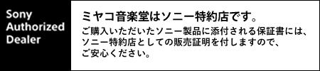 ミヤコ音楽堂はソニー特約店です。